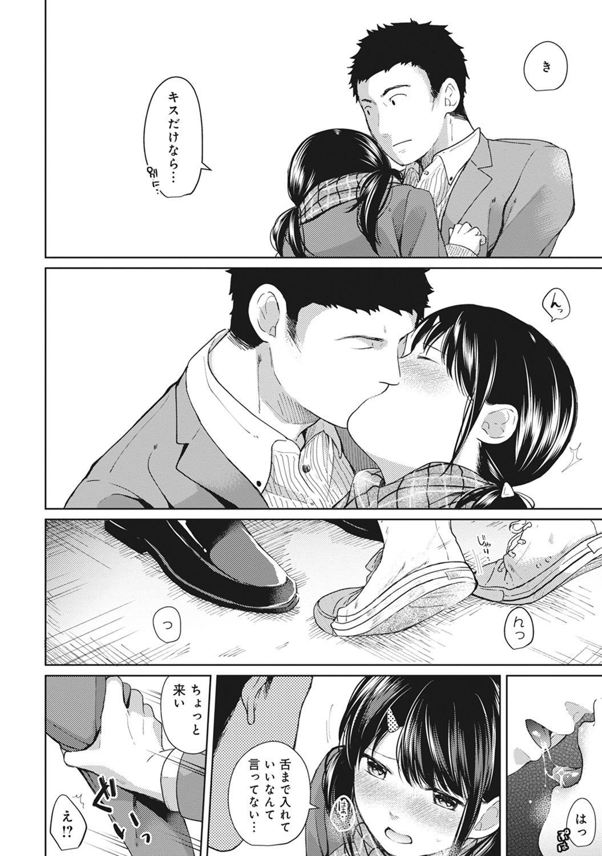 1LDK+JK Ikinari Doukyo? Micchaku!? Hatsu Ecchi!!? Ch. 1-21 135