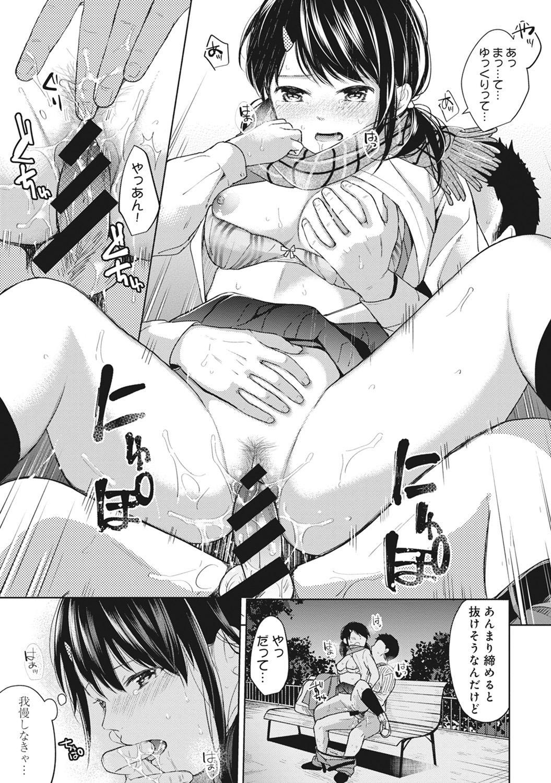 1LDK+JK Ikinari Doukyo? Micchaku!? Hatsu Ecchi!!? Ch. 1-21 142