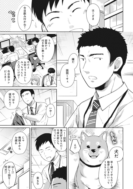 1LDK+JK Ikinari Doukyo? Micchaku!? Hatsu Ecchi!!? Ch. 1-21 151
