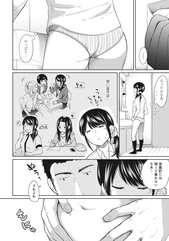 1LDK+JK Ikinari Doukyo? Micchaku!? Hatsu Ecchi!!? Ch. 1-21 154