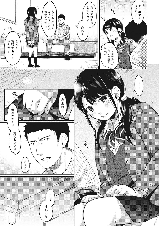 1LDK+JK Ikinari Doukyo? Micchaku!? Hatsu Ecchi!!? Ch. 1-21 186