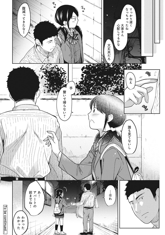 1LDK+JK Ikinari Doukyo? Micchaku!? Hatsu Ecchi!!? Ch. 1-21 199