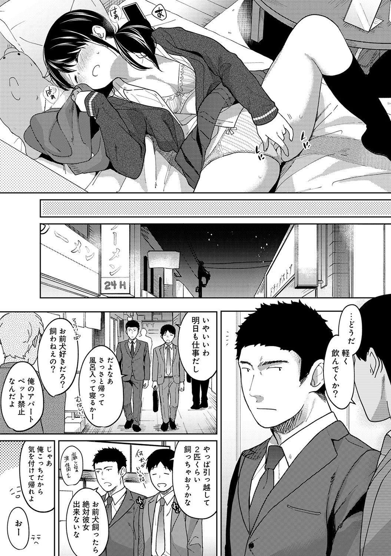 1LDK+JK Ikinari Doukyo? Micchaku!? Hatsu Ecchi!!? Ch. 1-21 207