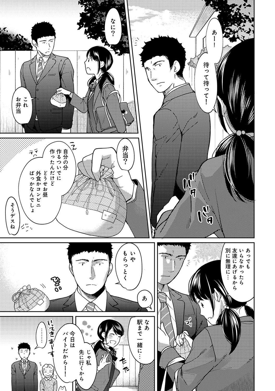 1LDK+JK Ikinari Doukyo? Micchaku!? Hatsu Ecchi!!? Ch. 1-21 223
