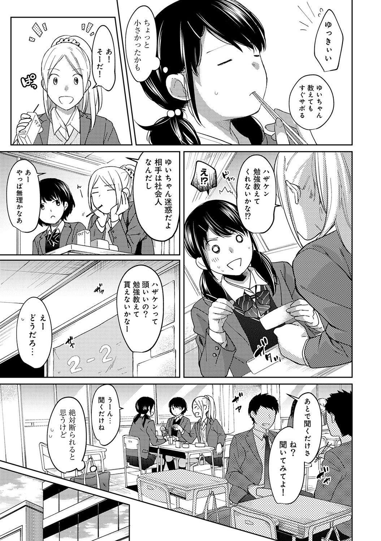 1LDK+JK Ikinari Doukyo? Micchaku!? Hatsu Ecchi!!? Ch. 1-21 225