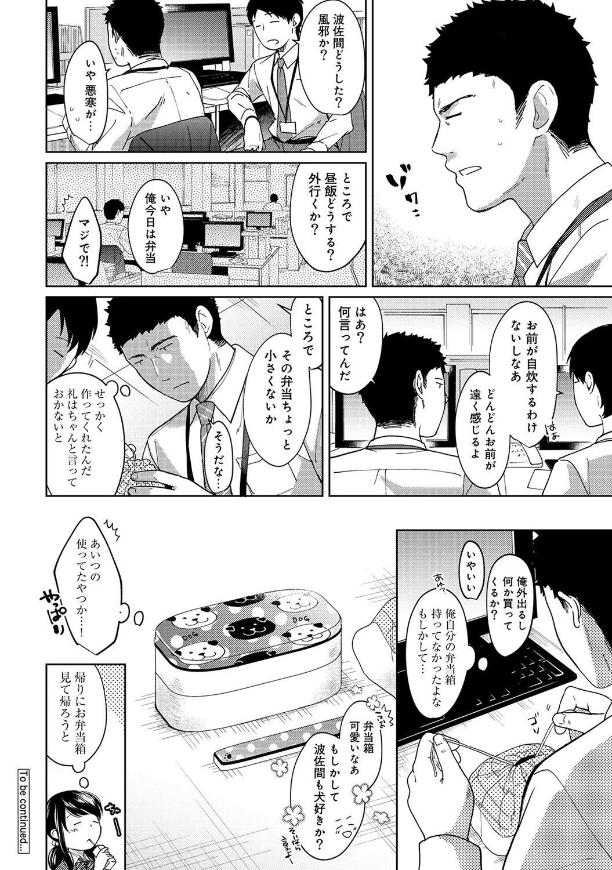 1LDK+JK Ikinari Doukyo? Micchaku!? Hatsu Ecchi!!? Ch. 1-21 226