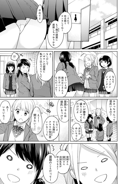 1LDK+JK Ikinari Doukyo? Micchaku!? Hatsu Ecchi!!? Ch. 1-21 230