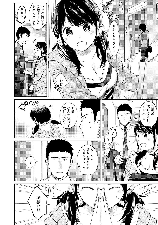 1LDK+JK Ikinari Doukyo? Micchaku!? Hatsu Ecchi!!? Ch. 1-21 231