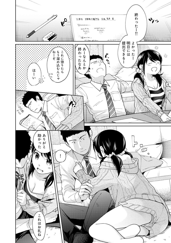 1LDK+JK Ikinari Doukyo? Micchaku!? Hatsu Ecchi!!? Ch. 1-21 237