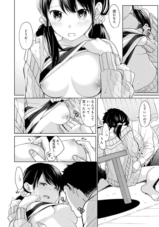 1LDK+JK Ikinari Doukyo? Micchaku!? Hatsu Ecchi!!? Ch. 1-21 239