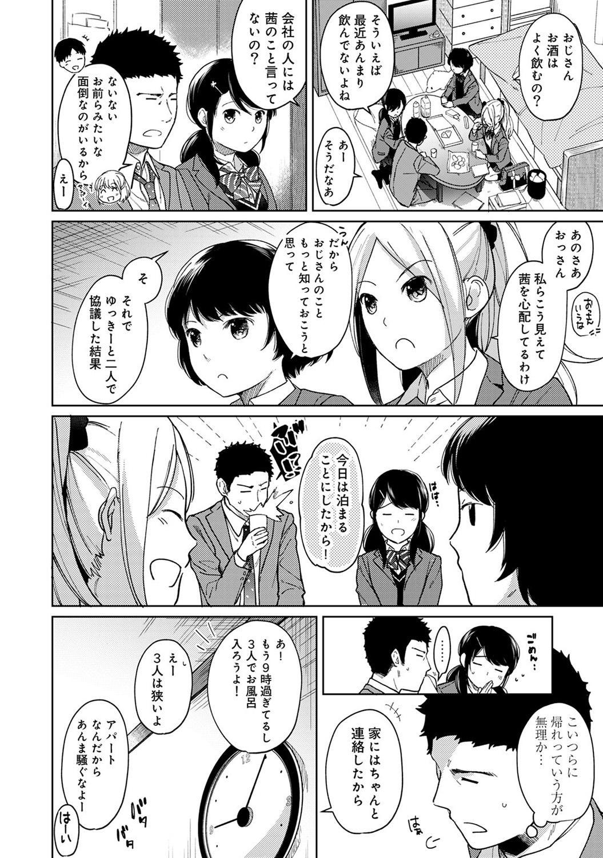 1LDK+JK Ikinari Doukyo? Micchaku!? Hatsu Ecchi!!? Ch. 1-21 256