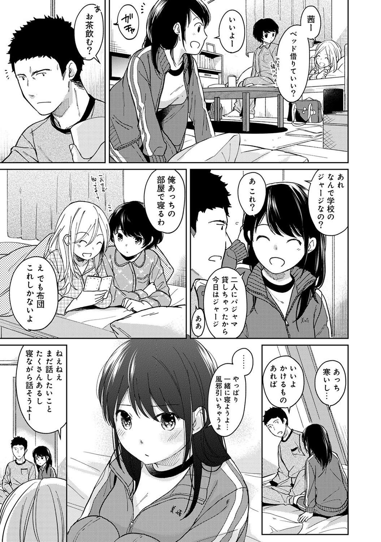 1LDK+JK Ikinari Doukyo? Micchaku!? Hatsu Ecchi!!? Ch. 1-21 259