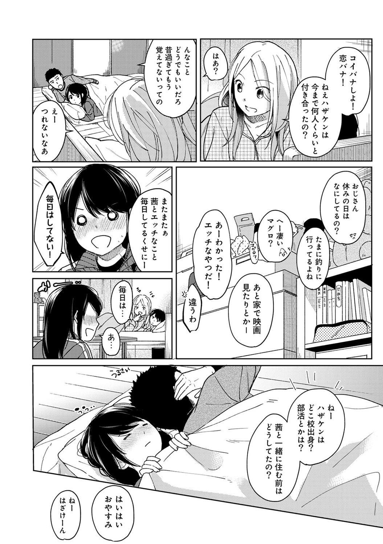 1LDK+JK Ikinari Doukyo? Micchaku!? Hatsu Ecchi!!? Ch. 1-21 260