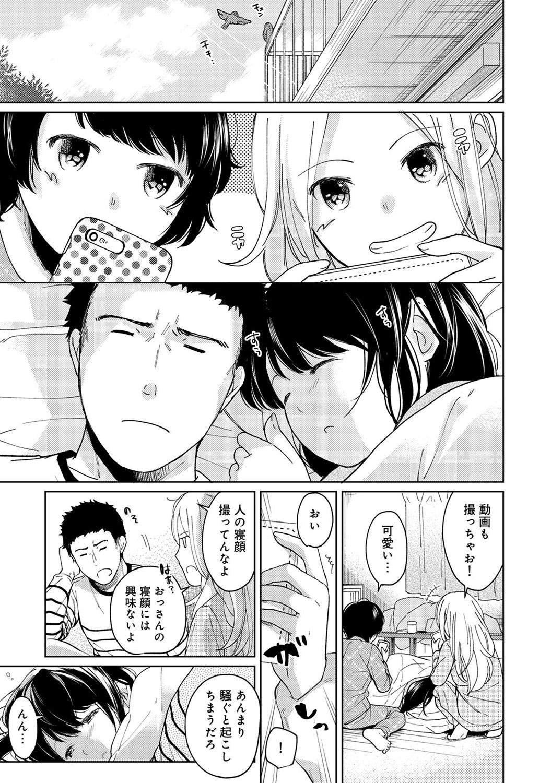 1LDK+JK Ikinari Doukyo? Micchaku!? Hatsu Ecchi!!? Ch. 1-21 277