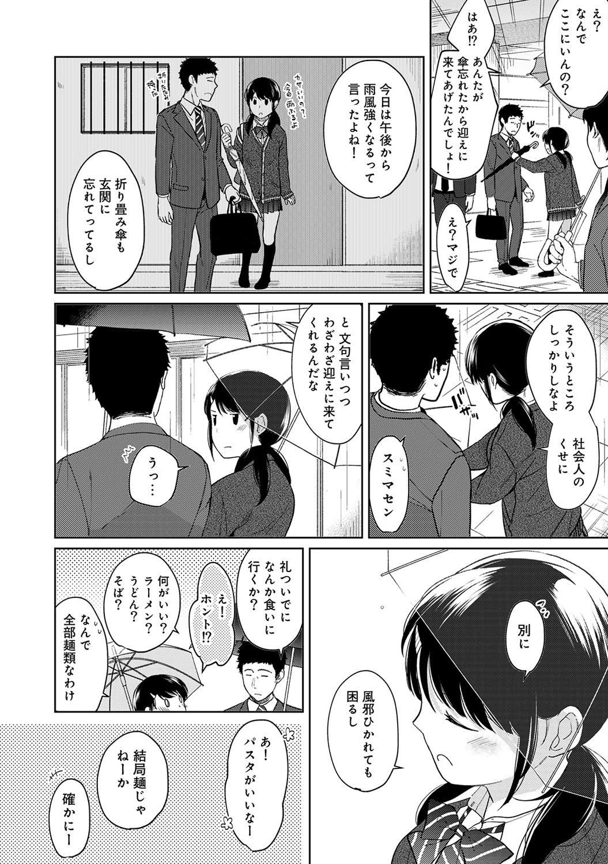 1LDK+JK Ikinari Doukyo? Micchaku!? Hatsu Ecchi!!? Ch. 1-21 281