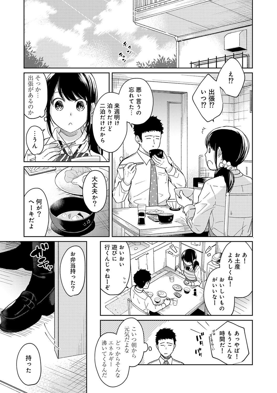 1LDK+JK Ikinari Doukyo? Micchaku!? Hatsu Ecchi!!? Ch. 1-21 302