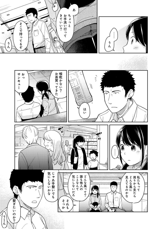 1LDK+JK Ikinari Doukyo? Micchaku!? Hatsu Ecchi!!? Ch. 1-21 319