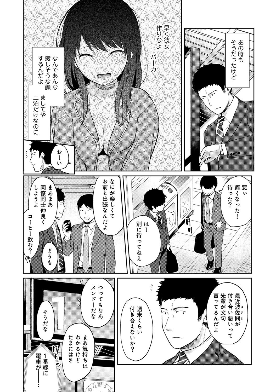 1LDK+JK Ikinari Doukyo? Micchaku!? Hatsu Ecchi!!? Ch. 1-21 337