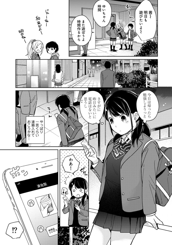 1LDK+JK Ikinari Doukyo? Micchaku!? Hatsu Ecchi!!? Ch. 1-21 365