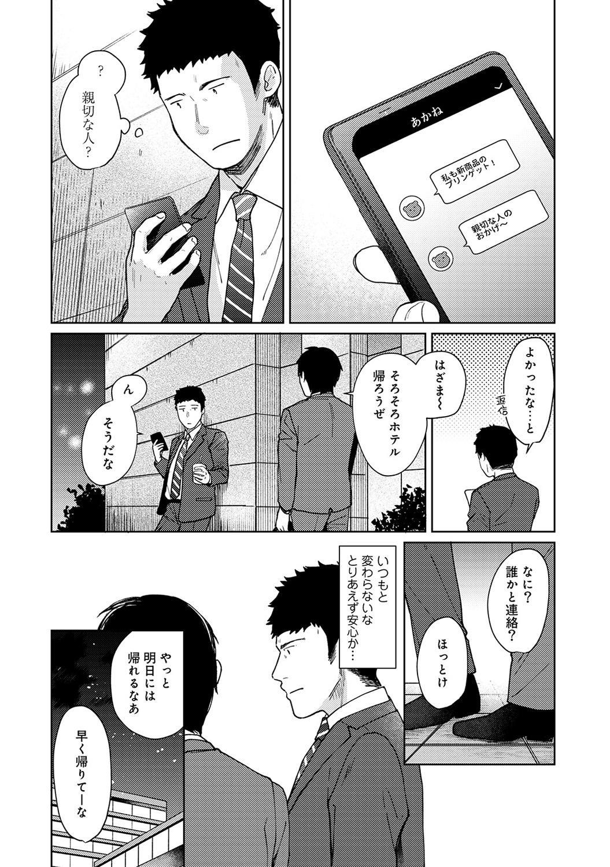 1LDK+JK Ikinari Doukyo? Micchaku!? Hatsu Ecchi!!? Ch. 1-21 368