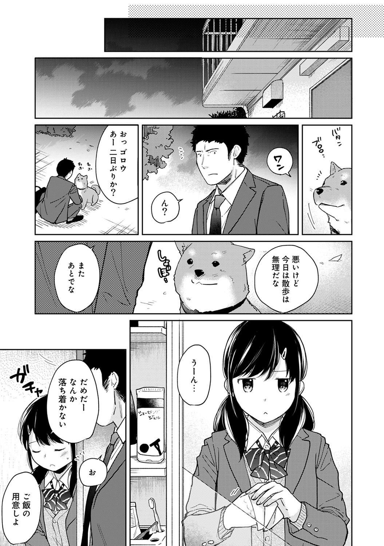 1LDK+JK Ikinari Doukyo? Micchaku!? Hatsu Ecchi!!? Ch. 1-21 369