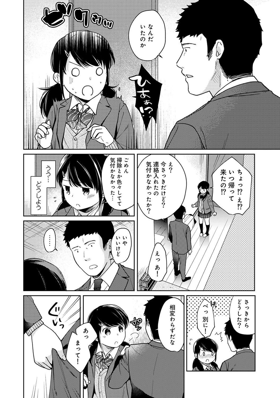 1LDK+JK Ikinari Doukyo? Micchaku!? Hatsu Ecchi!!? Ch. 1-21 370