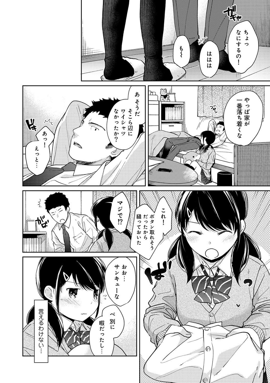 1LDK+JK Ikinari Doukyo? Micchaku!? Hatsu Ecchi!!? Ch. 1-21 372