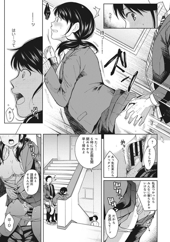 1LDK+JK Ikinari Doukyo? Micchaku!? Hatsu Ecchi!!? Ch. 1-21 38