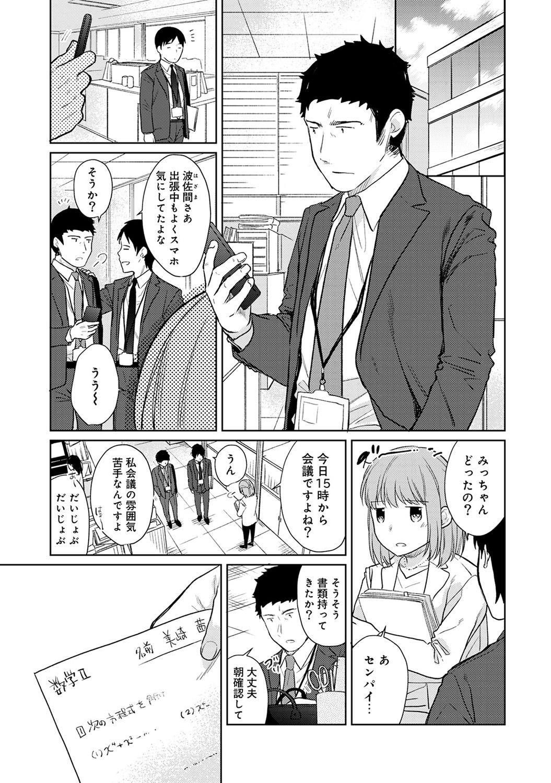 1LDK+JK Ikinari Doukyo? Micchaku!? Hatsu Ecchi!!? Ch. 1-21 392