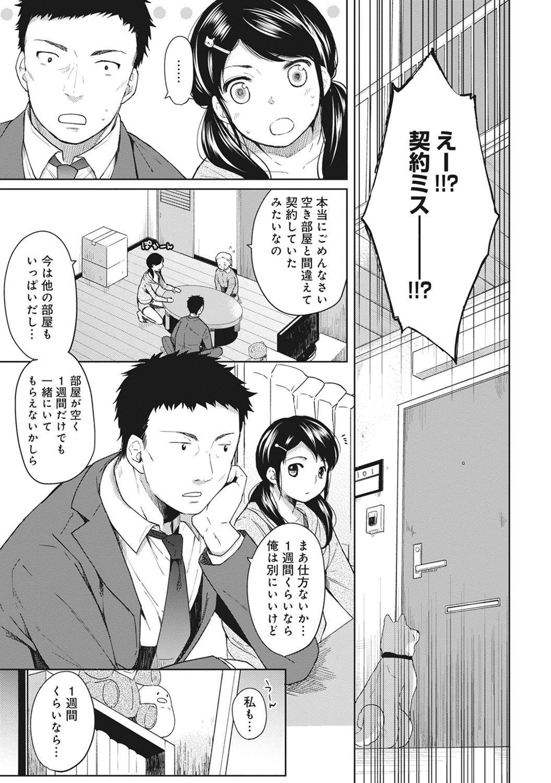 1LDK+JK Ikinari Doukyo? Micchaku!? Hatsu Ecchi!!? Ch. 1-21 3