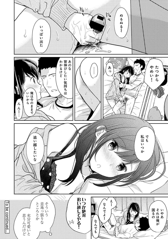 1LDK+JK Ikinari Doukyo? Micchaku!? Hatsu Ecchi!!? Ch. 1-21 419