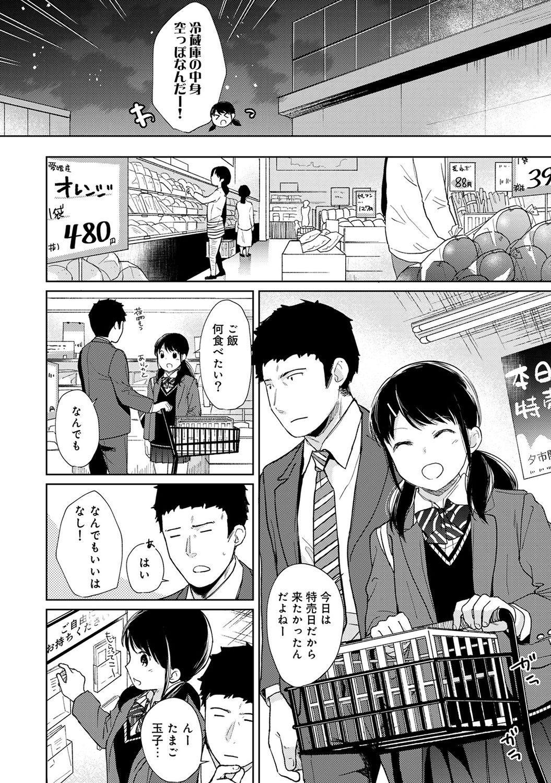 1LDK+JK Ikinari Doukyo? Micchaku!? Hatsu Ecchi!!? Ch. 1-21 422