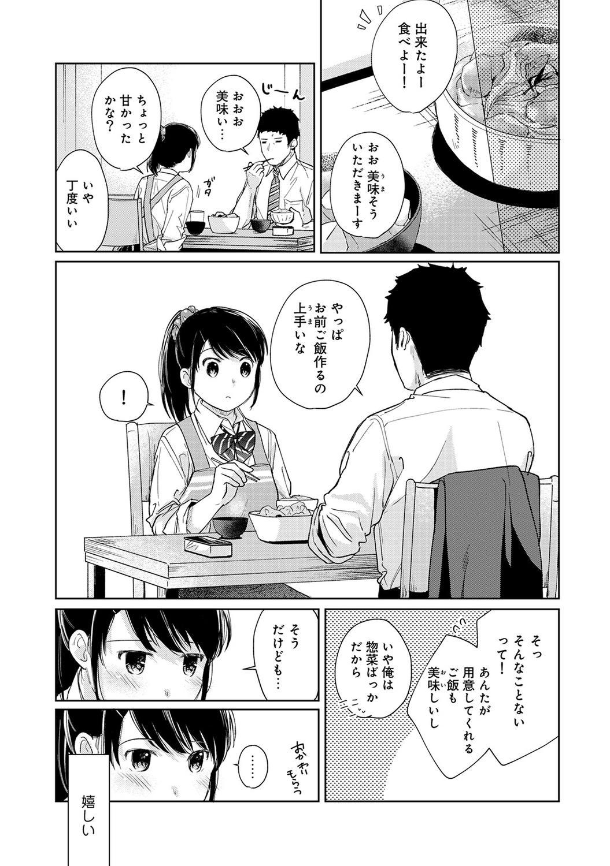 1LDK+JK Ikinari Doukyo? Micchaku!? Hatsu Ecchi!!? Ch. 1-21 427