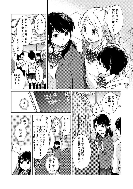 1LDK+JK Ikinari Doukyo? Micchaku!? Hatsu Ecchi!!? Ch. 1-21 449