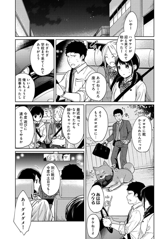 1LDK+JK Ikinari Doukyo? Micchaku!? Hatsu Ecchi!!? Ch. 1-21 450