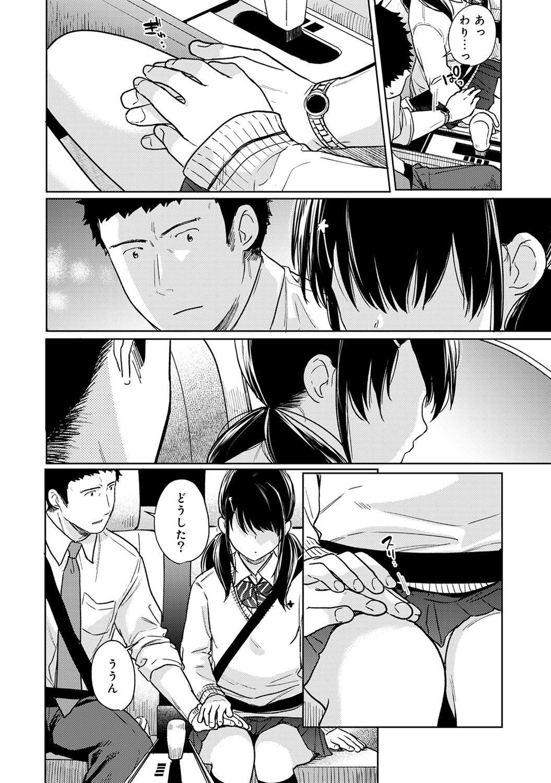 1LDK+JK Ikinari Doukyo? Micchaku!? Hatsu Ecchi!!? Ch. 1-21 455