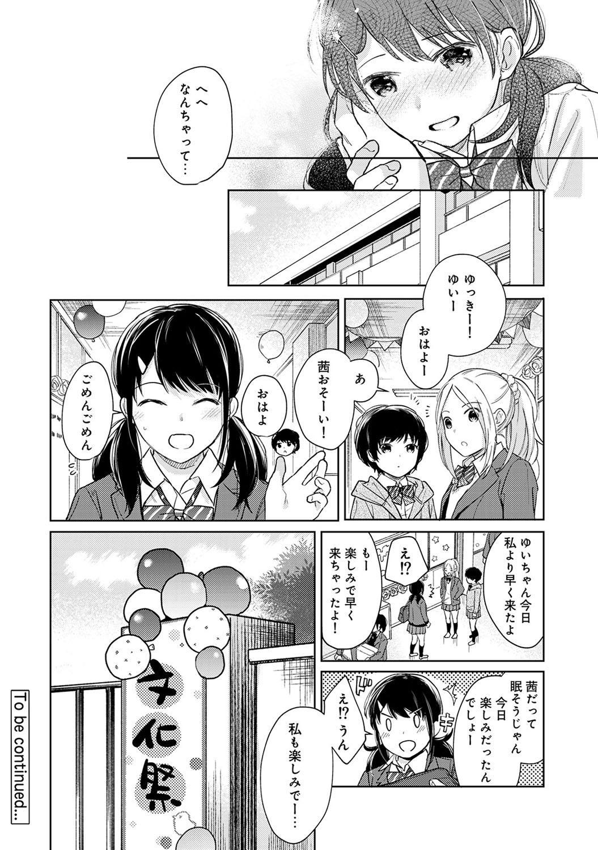 1LDK+JK Ikinari Doukyo? Micchaku!? Hatsu Ecchi!!? Ch. 1-21 473