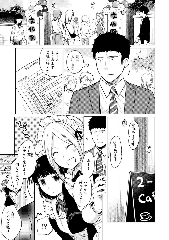 1LDK+JK Ikinari Doukyo? Micchaku!? Hatsu Ecchi!!? Ch. 1-21 475