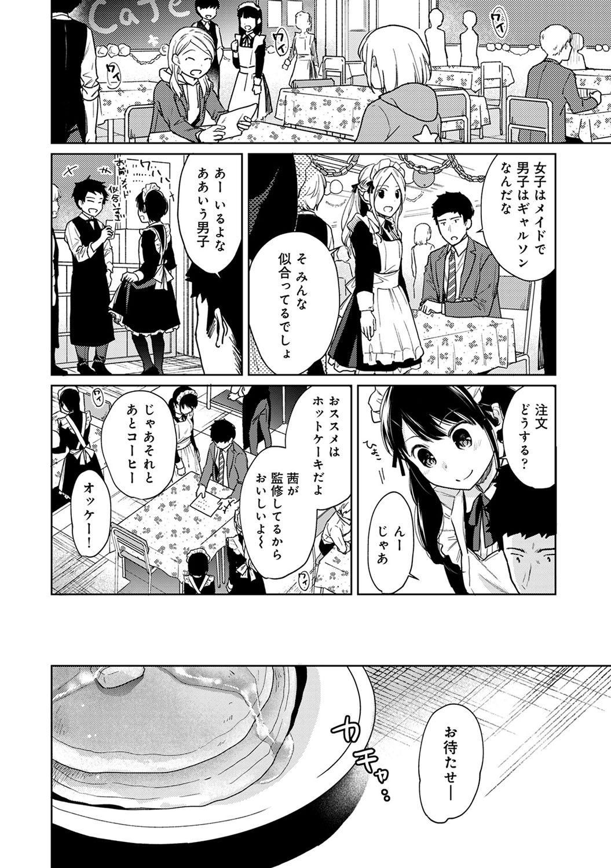 1LDK+JK Ikinari Doukyo? Micchaku!? Hatsu Ecchi!!? Ch. 1-21 478