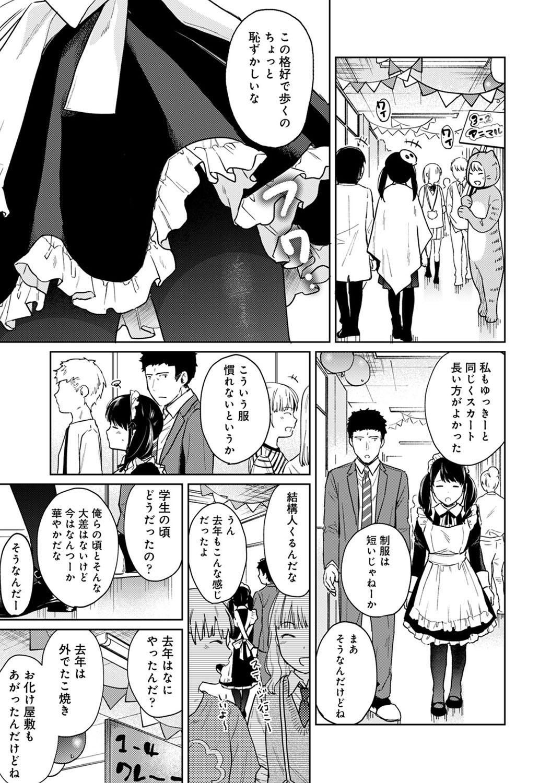1LDK+JK Ikinari Doukyo? Micchaku!? Hatsu Ecchi!!? Ch. 1-21 481