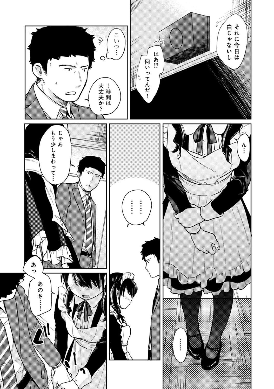 1LDK+JK Ikinari Doukyo? Micchaku!? Hatsu Ecchi!!? Ch. 1-21 485