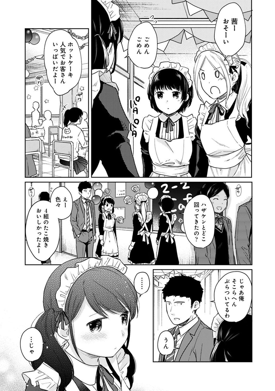 1LDK+JK Ikinari Doukyo? Micchaku!? Hatsu Ecchi!!? Ch. 1-21 499