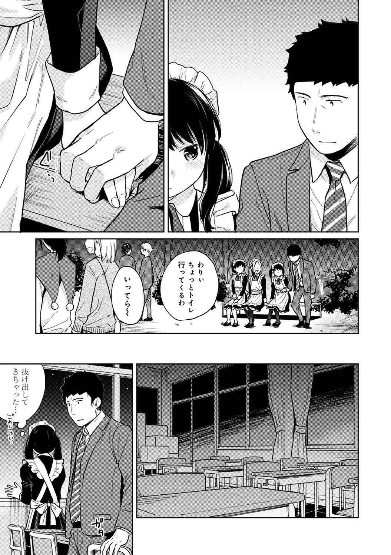 1LDK+JK Ikinari Doukyo? Micchaku!? Hatsu Ecchi!!? Ch. 1-21 506