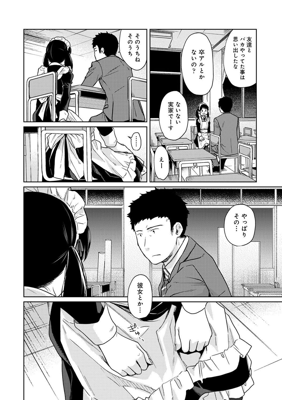 1LDK+JK Ikinari Doukyo? Micchaku!? Hatsu Ecchi!!? Ch. 1-21 509