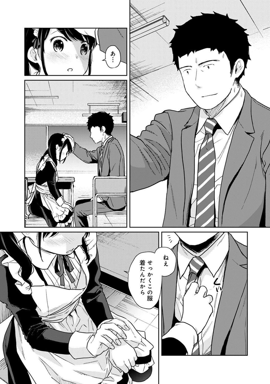 1LDK+JK Ikinari Doukyo? Micchaku!? Hatsu Ecchi!!? Ch. 1-21 512