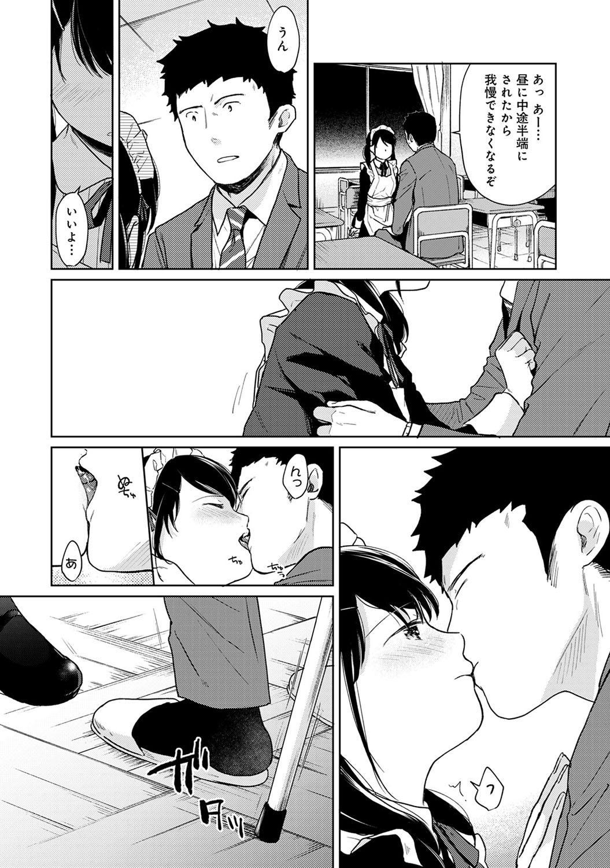 1LDK+JK Ikinari Doukyo? Micchaku!? Hatsu Ecchi!!? Ch. 1-21 515