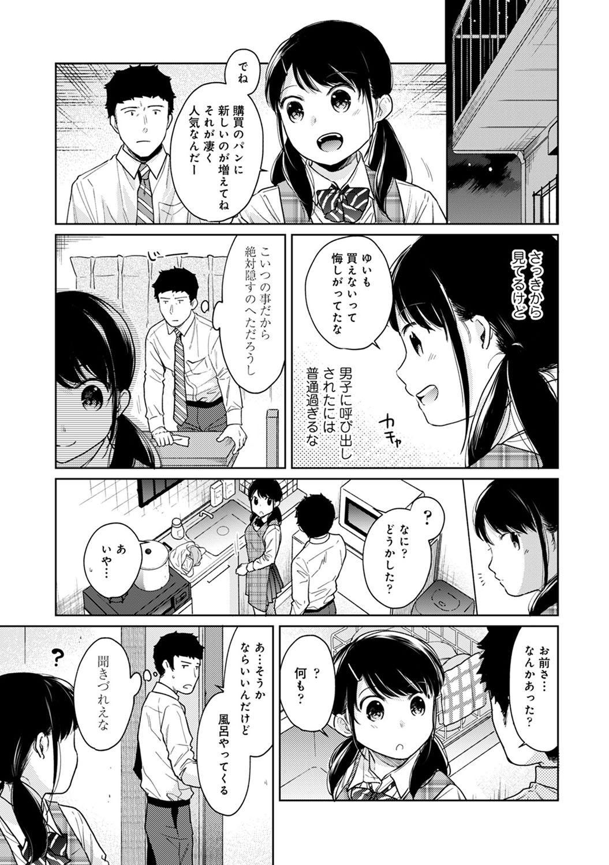 1LDK+JK Ikinari Doukyo? Micchaku!? Hatsu Ecchi!!? Ch. 1-21 535
