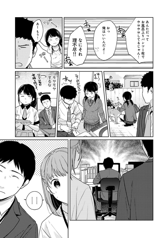 1LDK+JK Ikinari Doukyo? Micchaku!? Hatsu Ecchi!!? Ch. 1-21 537
