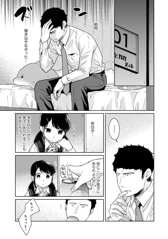 1LDK+JK Ikinari Doukyo? Micchaku!? Hatsu Ecchi!!? Ch. 1-21 539