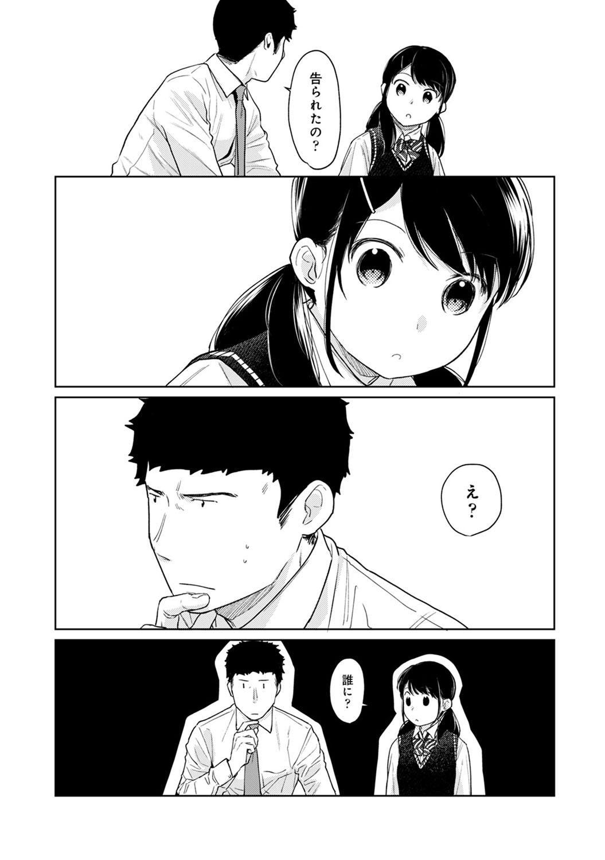 1LDK+JK Ikinari Doukyo? Micchaku!? Hatsu Ecchi!!? Ch. 1-21 541